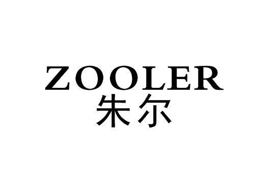 朱尔 ZOOLER