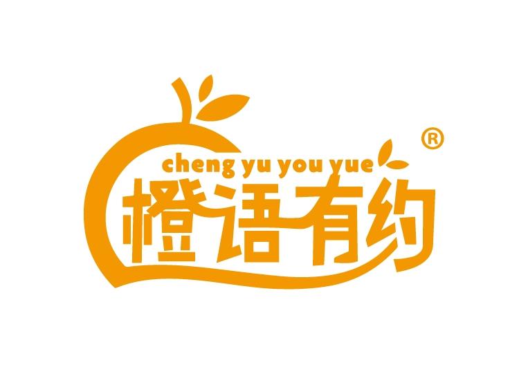 橙语有约商标