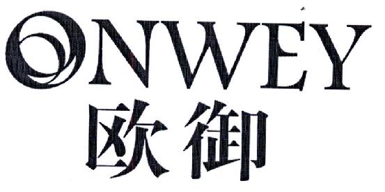 欧御 ONWEY
