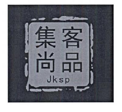 集客尚品 JKSP.