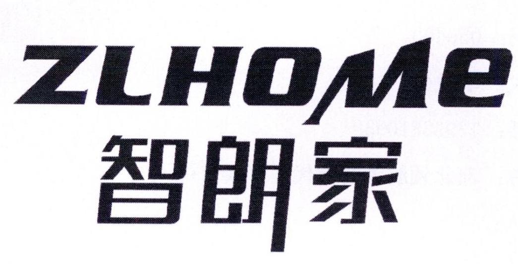 智朗家 ZLHOME