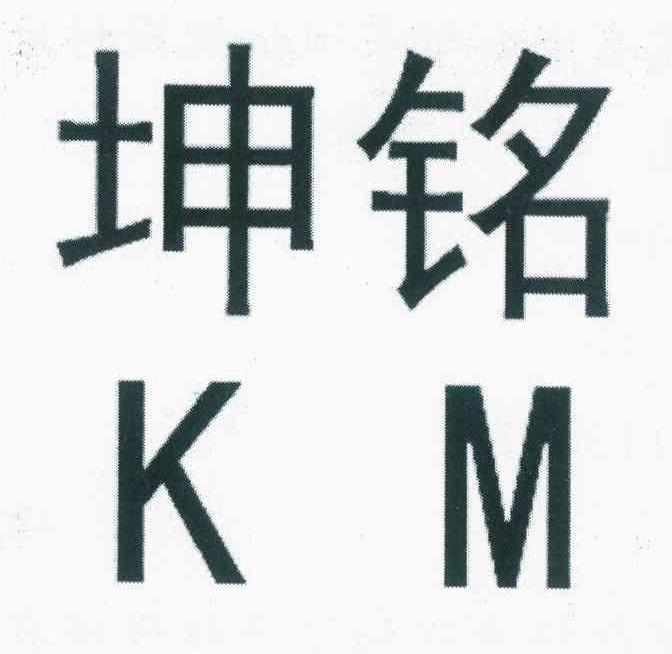 坤铭 KM
