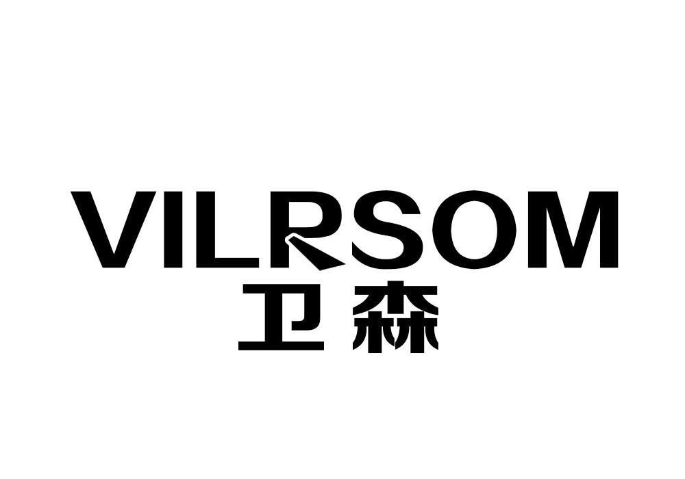 卫森  VILRSOM