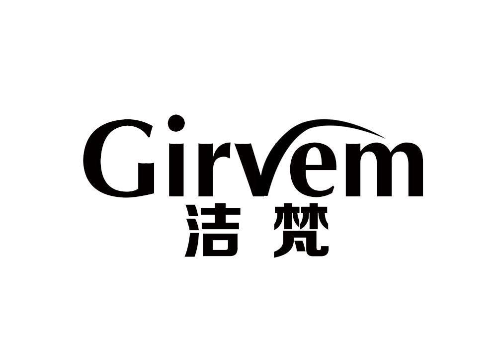 洁梵 GIRVEM