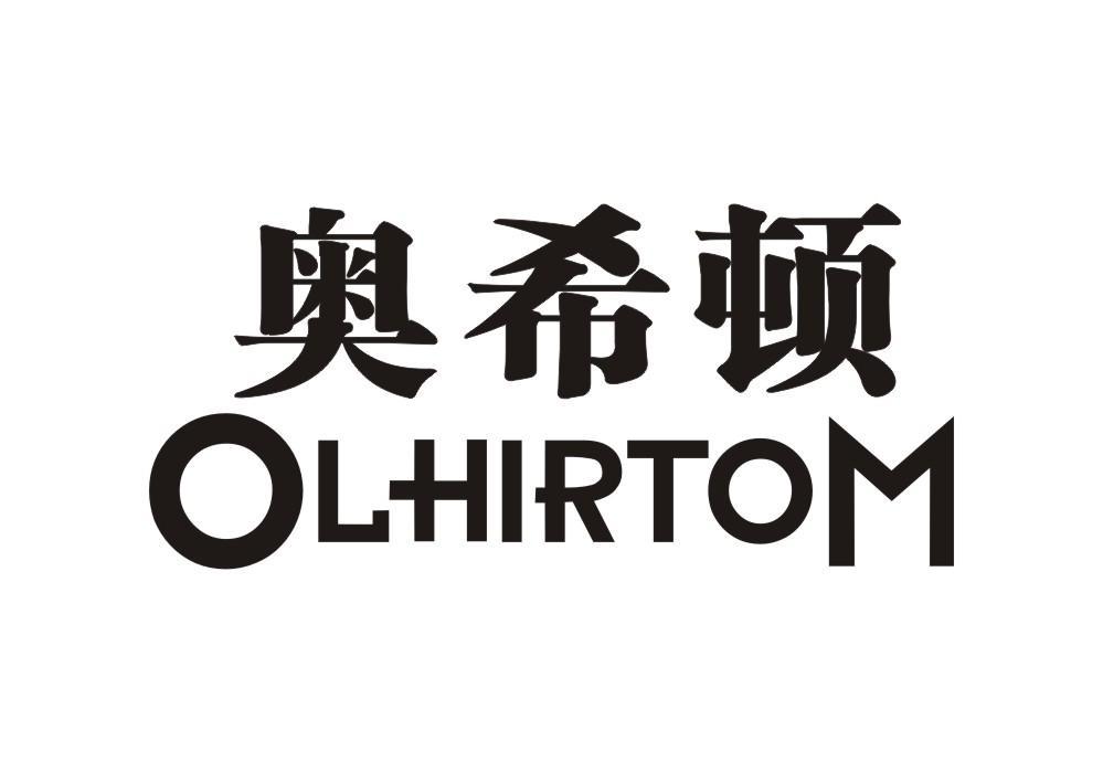 奥希顿 OLHIRTOM
