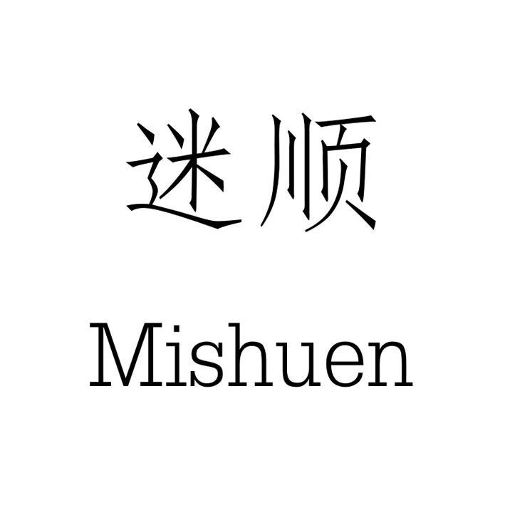 迷顺  MISHUEN