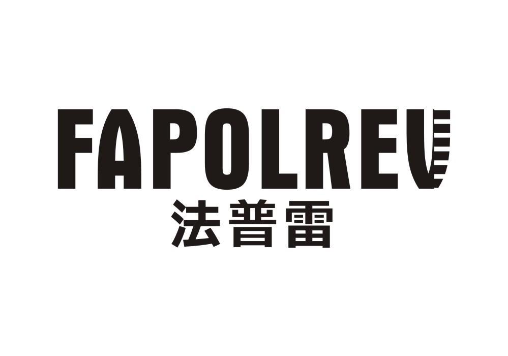 法普雷 FAPOLREV