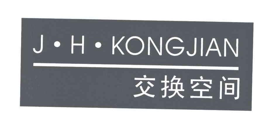 交换空间;J H KONGJIAN