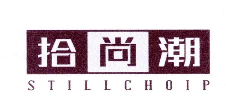 拾尚潮 STILLCHOIP
