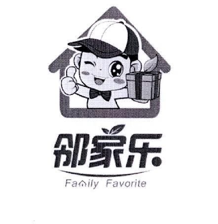 邻家乐 FAMILY FAVORITE