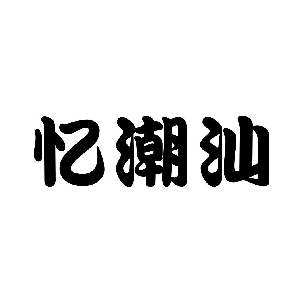 忆潮汕商标