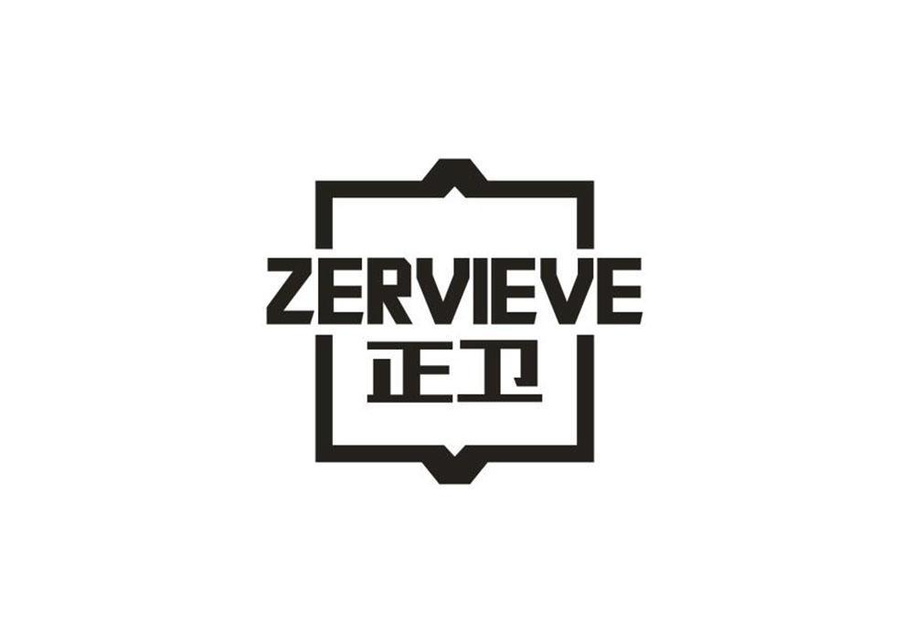 正卫 ZERVIEVE