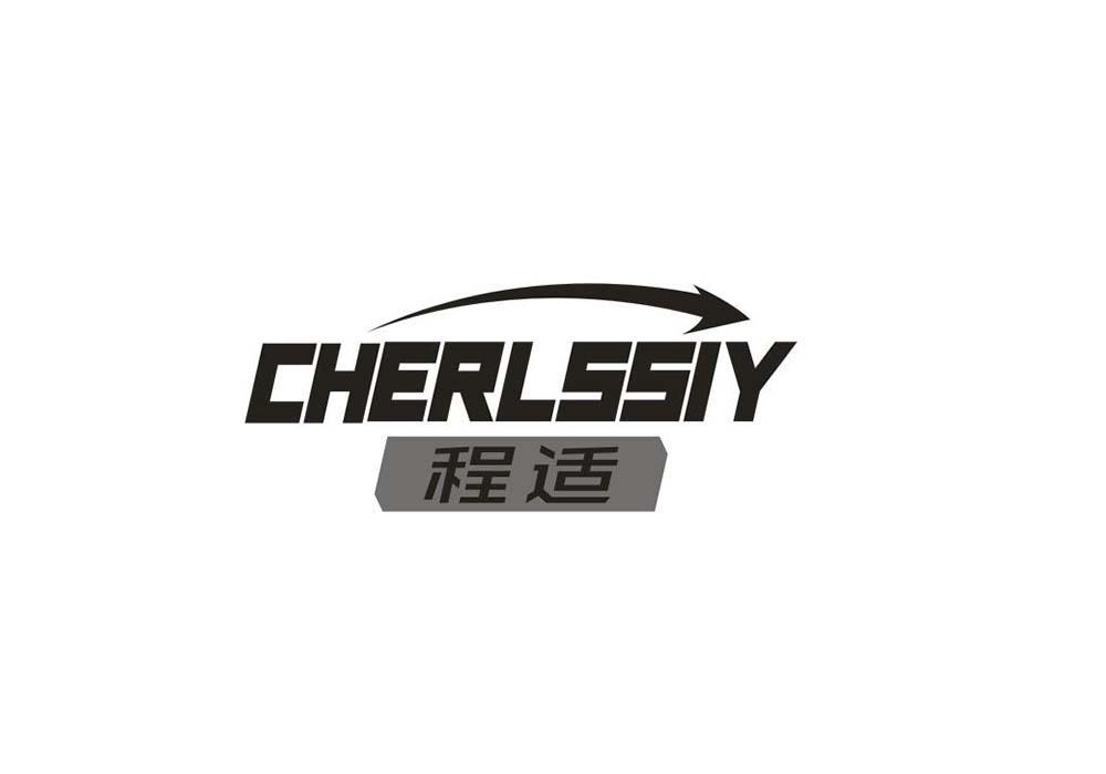 程適 CHERLSSIY