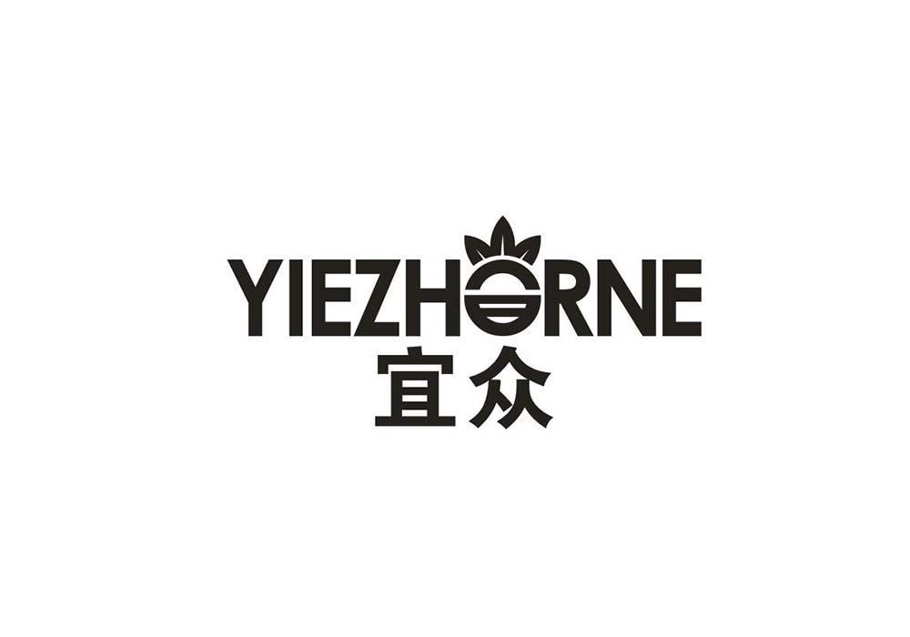 宜众 YIEZHORNE