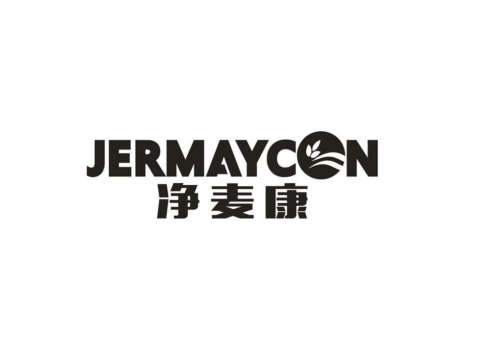 净麦康 JERMAYCON