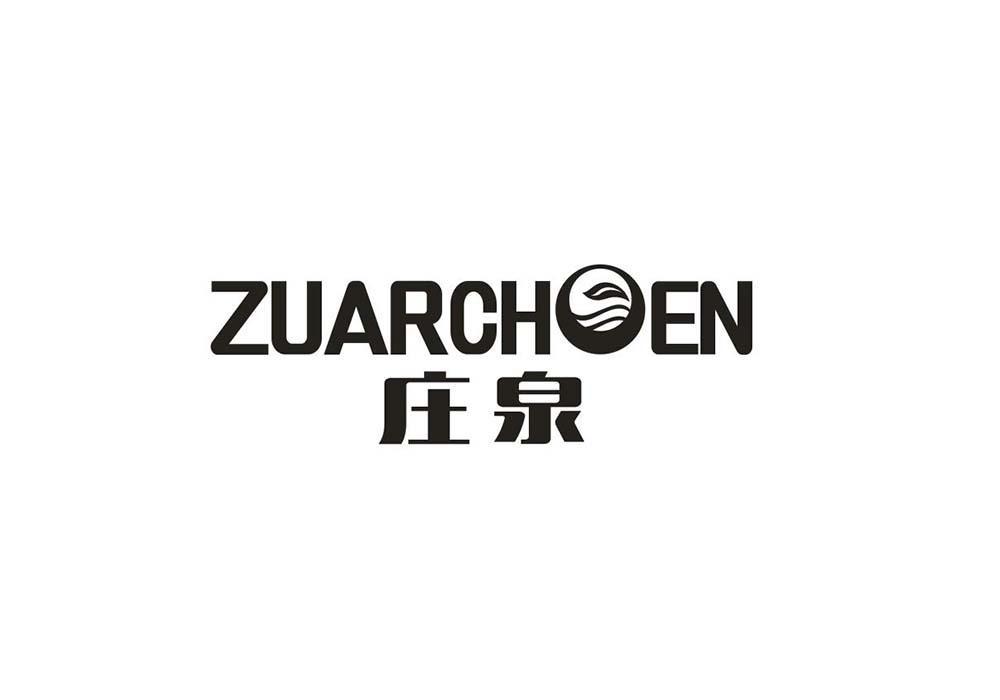 庄泉 ZUARCHOEN
