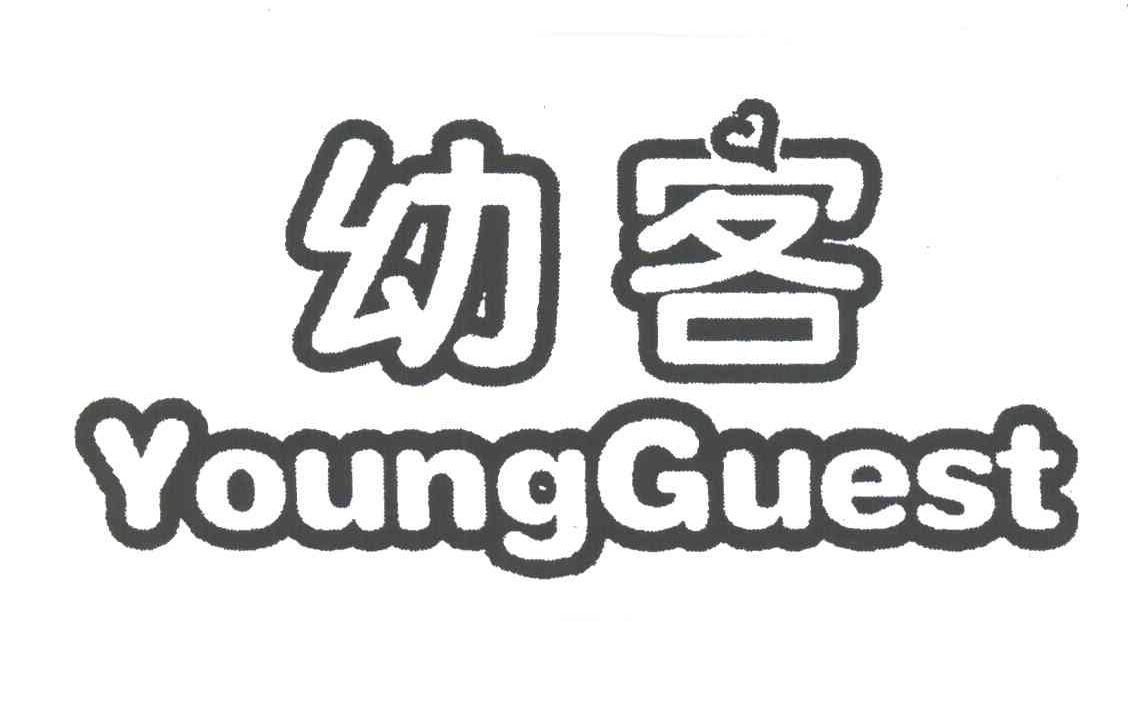幼客;YOUNGGUEST