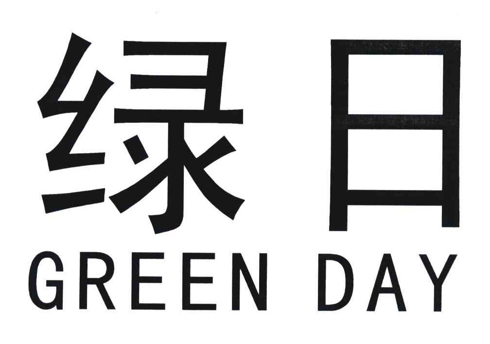 绿日;GREEN DAY