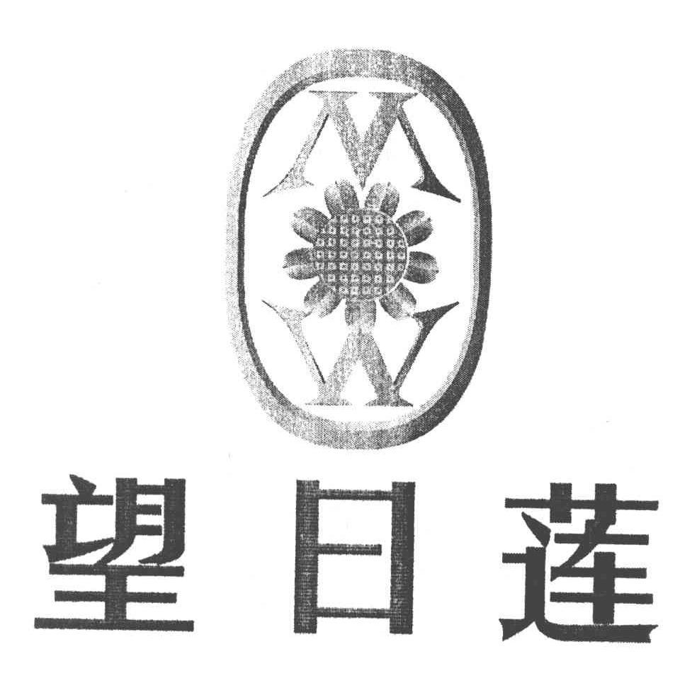 望日莲 MW