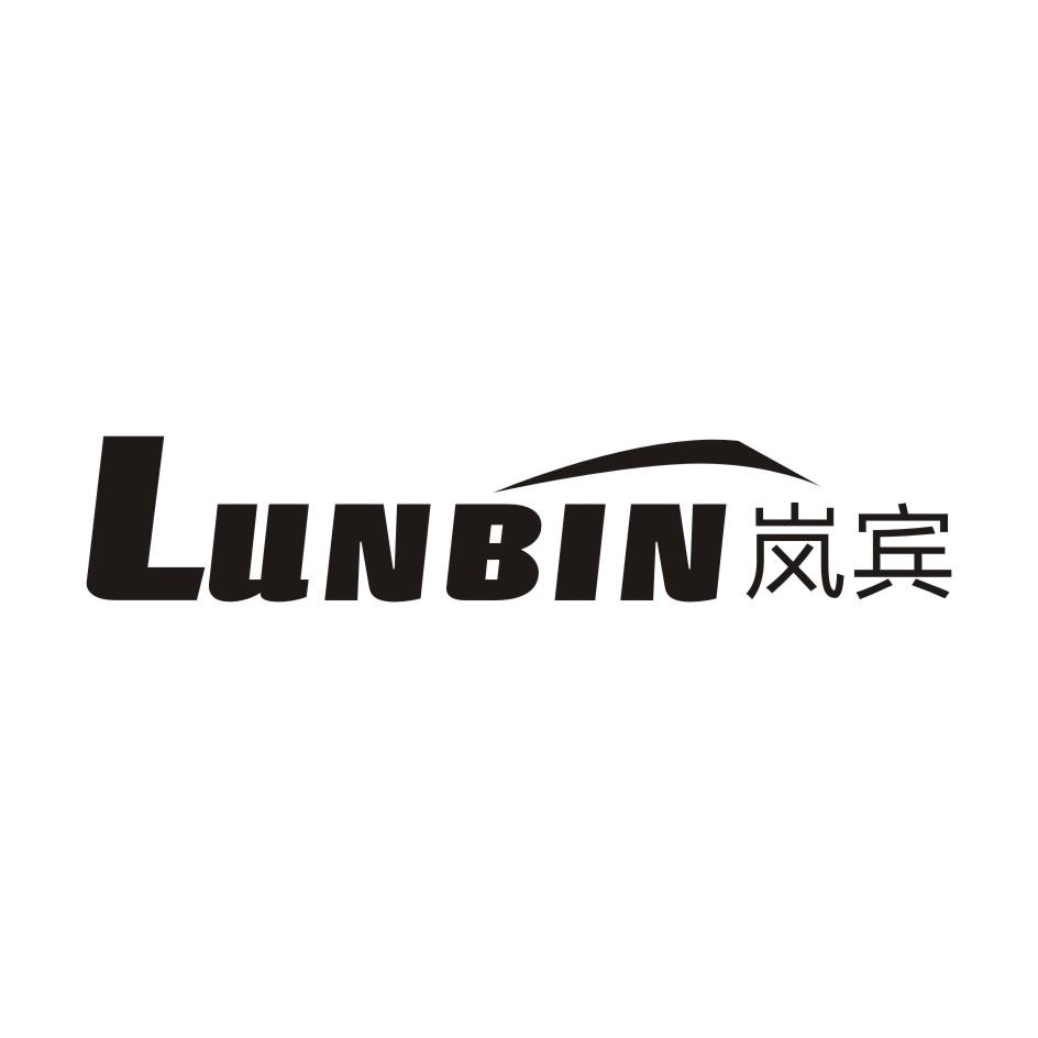 岚宾 LUNBIN