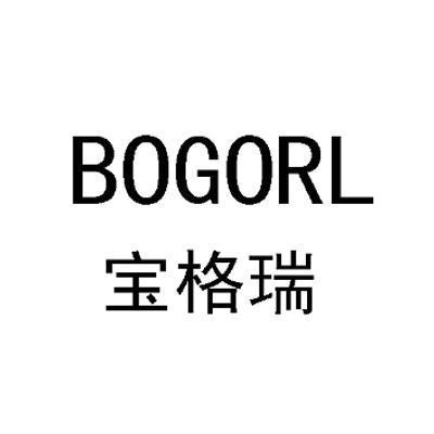 宝格瑞 BOGORL商标转让
