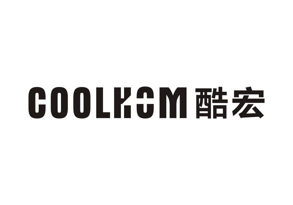 酷宏 COOLHOM