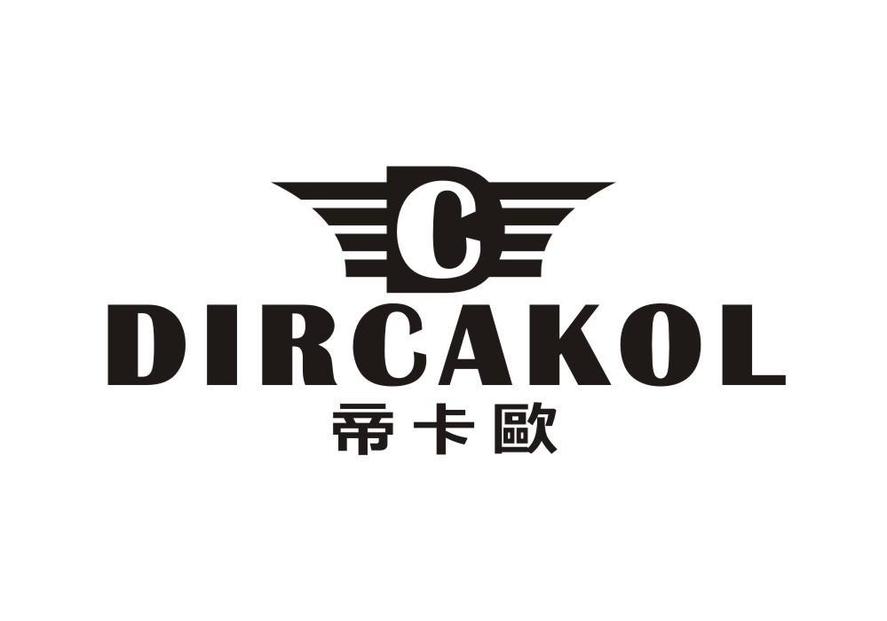 帝卡欧 DIRCAKOL C
