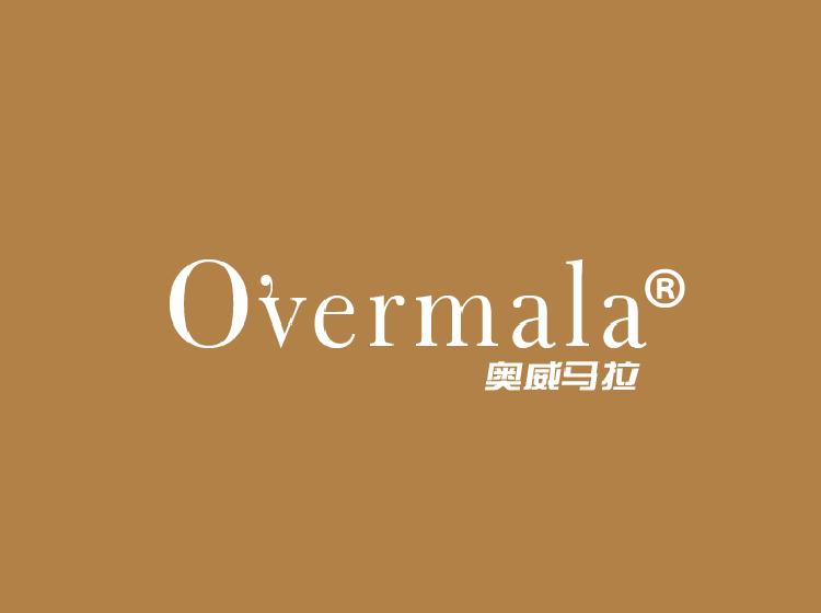 奧威馬拉 OVERMALA