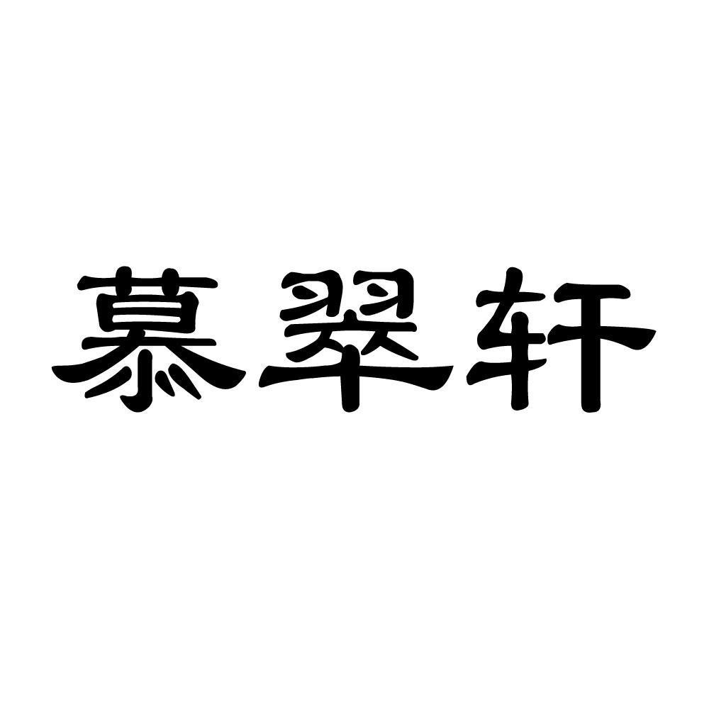 慕翠轩商标转让