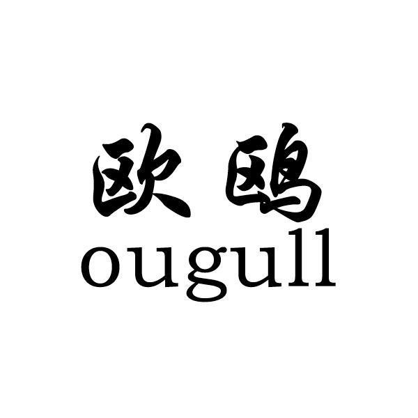 欧鸥 OUGULL