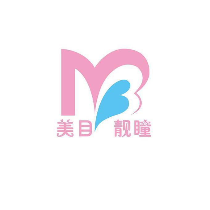 美目靚瞳 M