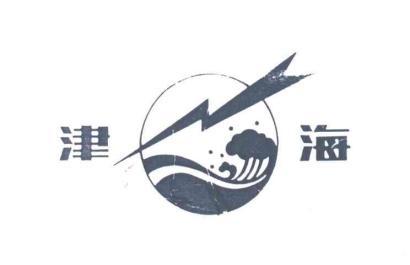 津海商标转让