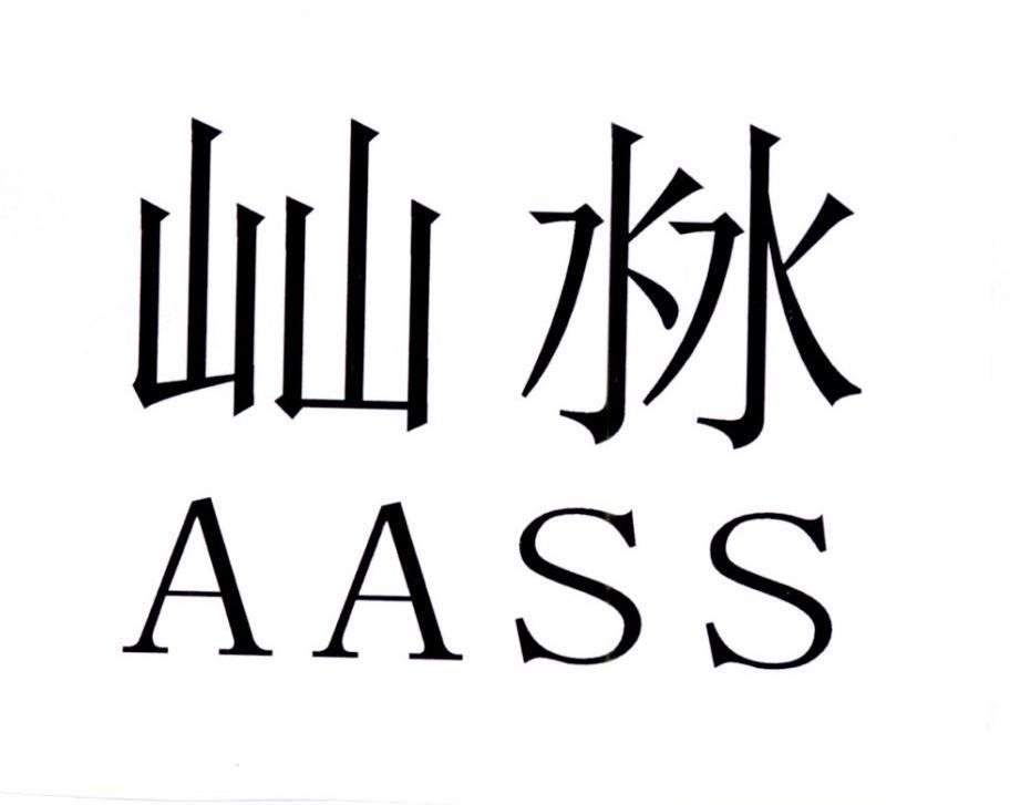 屾沝  AASS