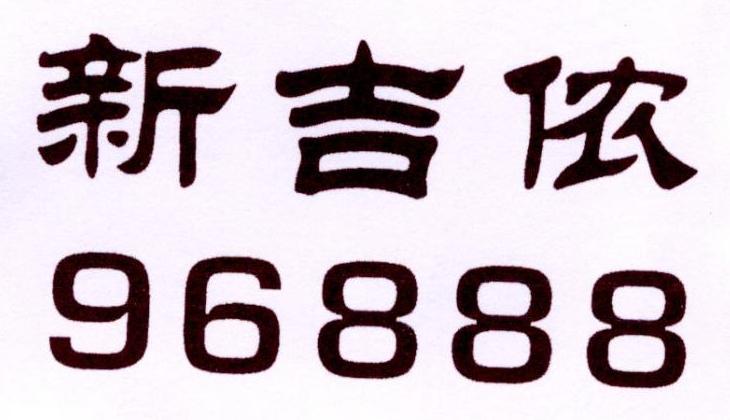 新吉侬 96888