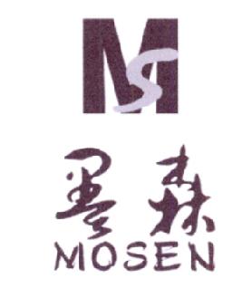 墨森 MS