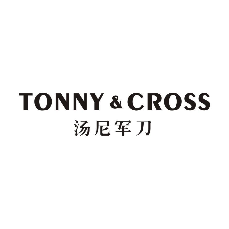汤尼军刀 TONNY&CROSS