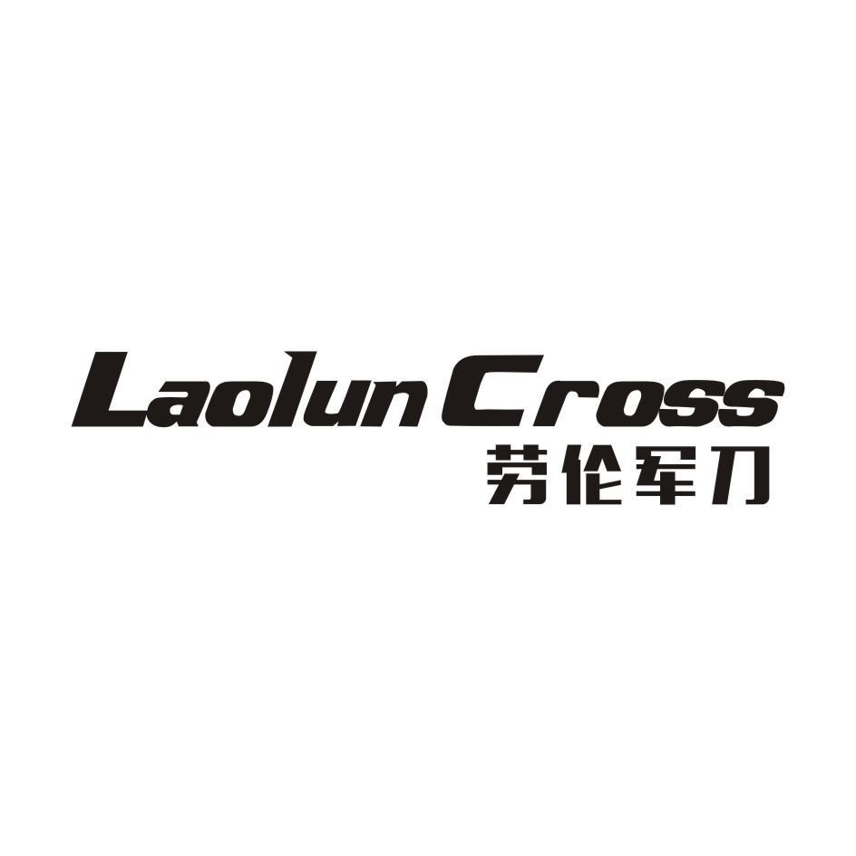 劳伦军刀 LAOLUN CROSS