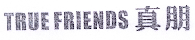 TRUE FRIENDS 真朋