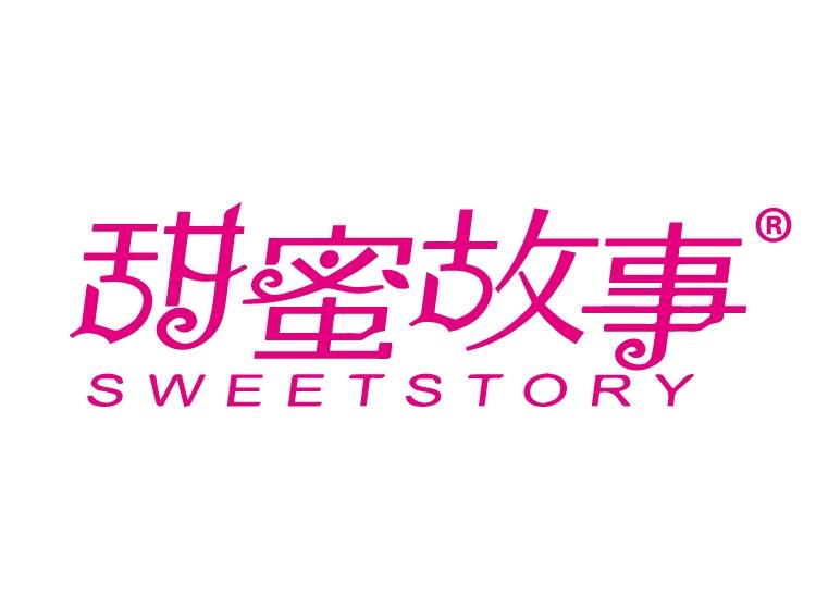 甜蜜故事 SWEETSTORY
