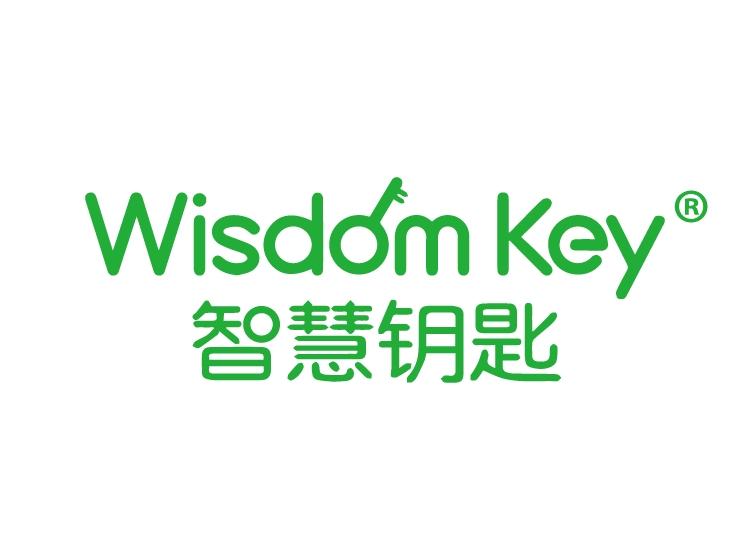 WISDOMKEY 智慧钥匙