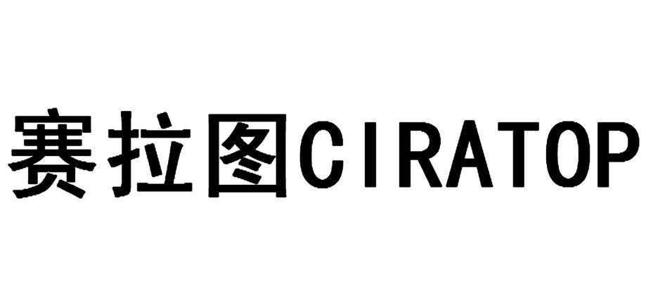赛拉图 CIRATOP商标转让