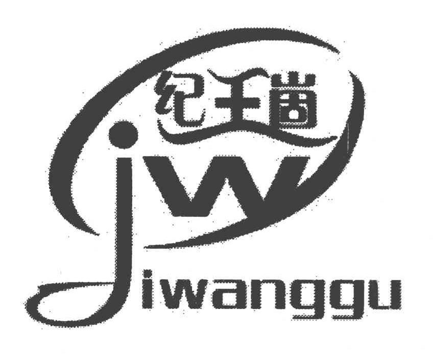 纪王崮 JW