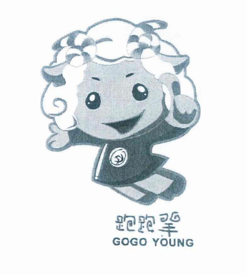 跑跑羊 GOGO YOUNG商标转让