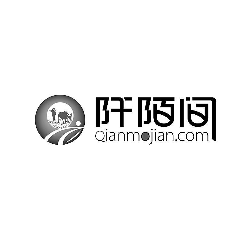阡陌间 QIANMOJIAN.COM