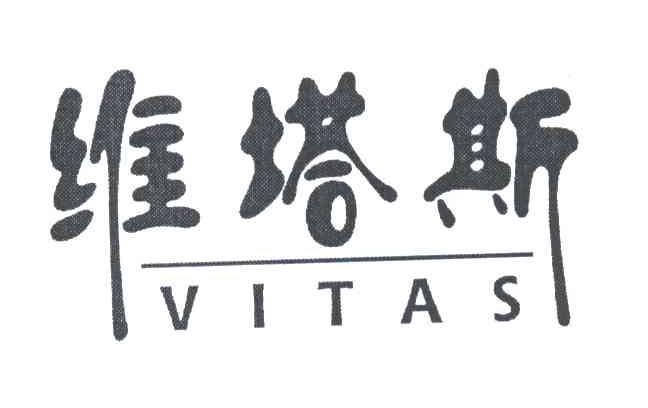 维塔斯;VITAS