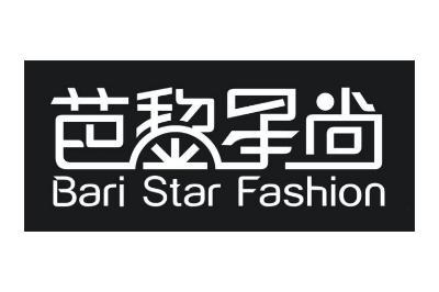 芭黎星尚 BARI STAR FASHION