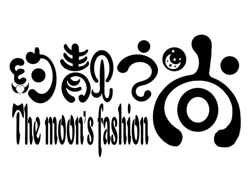 约靓之尚 THE MOON'S FASHION