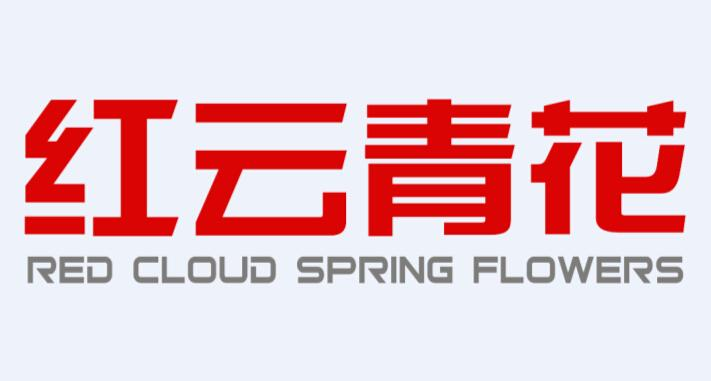 红云青花 RED CLOUD SPRING FLOWERS