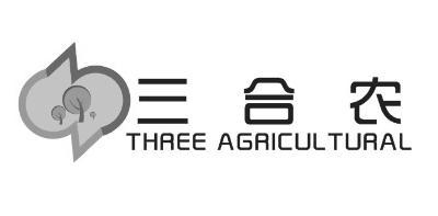 三合农  THREE AGRICULTURAL