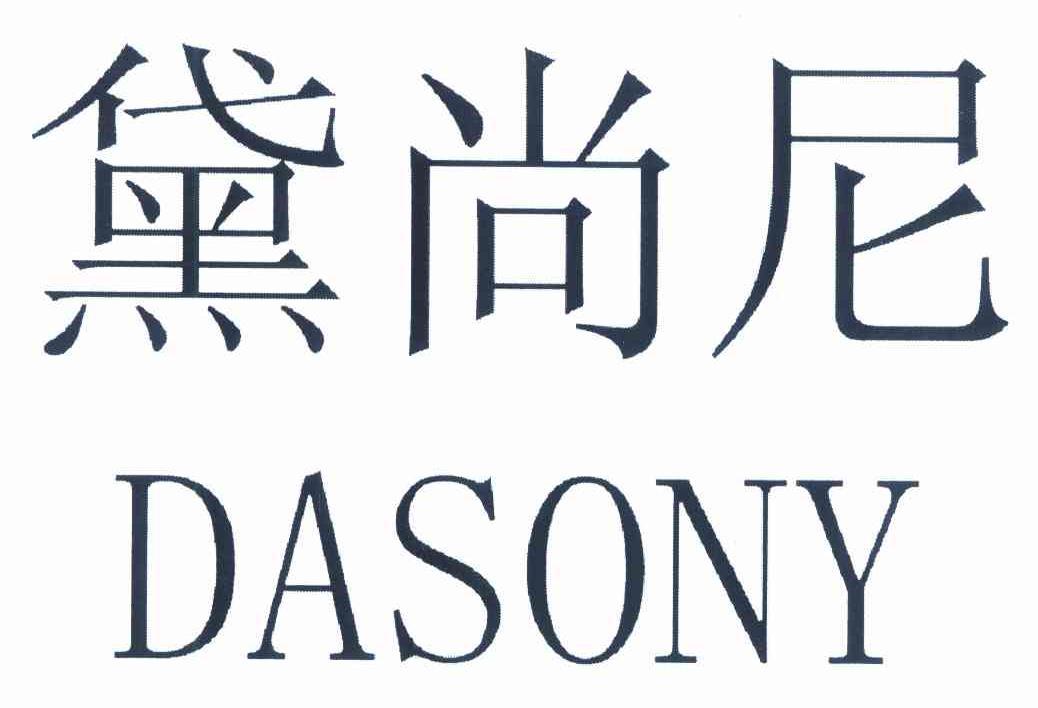 黛尚尼 DASONY